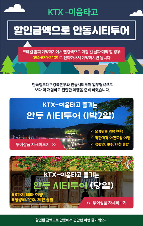 KTX-이음타고 할인금액으로 안동시티투어